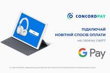 CONCORDBANK стал первым среди банков Украины, кто запустил интернет-эквайринг Concord Pay с опциями от Google Pay