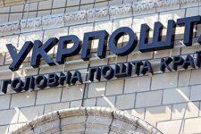 Кожному селу – по банку: всі за і проти створення поштового банку в Україні