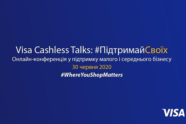 Visa Cashless Talks: Visa проведет онлайн-конференцию для поддержки бизнеса