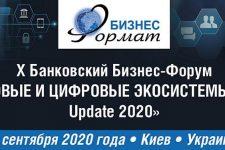 У Києві пройде 10-й банківський бізнес-форум «Фінансові і цифрові екосистеми для МСБ. Update 2020»