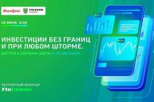 FinUpDate – випуск 10: Інвестиції без кордонів і при будь-якому штормі