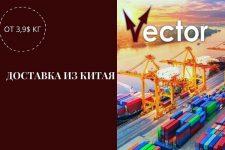 Доставка посылок из Китая в Украину: компания Vector China поможет заказать любой товар