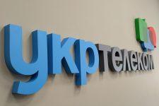 Украинский госбанк отсудил 2,8 млрд грн у материнской компании Укртелеком