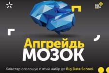 Киевстар начинает пятый набор в школу Big Data School и проведет виртуальное знакомство с проектом