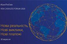 Visa Cashless Forum 2020 пройдет онлайн для Украины и других стран