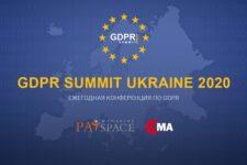В Киеве пройдет GDPR Summit Ukraine 2020 в рамках европейского месяца кибербезопасности