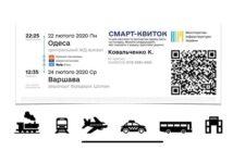 В Украине запустили SmartTicket: как путешествовать с единым электронным билетом