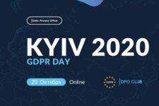 GDPR Day Kyiv: конференция по защите персональных данных для украинских компаний