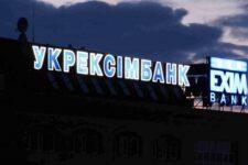 """Правительство докапитализирует """"Укрэксимбанк"""" почти на 7 млрд"""