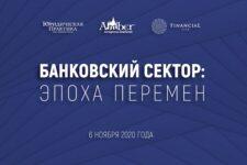 6 ноября 2020 года состоится конференция «Банковский сектор: эпоха перемен»
