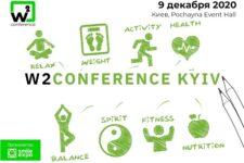 В Киеве пройдет w2 conference Kyiv 2020, посвященная формированию корпоративного благополучия