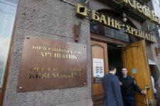 Экс-сотрудницу обанкротившегося банка подозревают в хищении денег вкладчиков