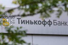 Сделка по покупке Яндексом «Тинькофф Банка» не состоялась: комментарии сторон