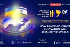 Украинско-израильский инновационный саммит 2020 пройдет в новом формате