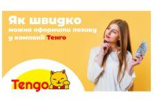 Насколько быстро можно оформить заем в компании Тенго