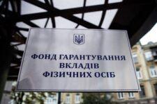 Украинцы наращивают вклады в банка-участниках ФГВФЛ