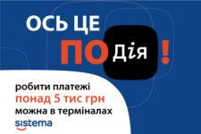 В терминалах Sistema можно совершать оплаты свыше 5 тысяч гривен благодаря приложению Дія