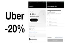 Uber возвращается на финансовый рынок с большими планами