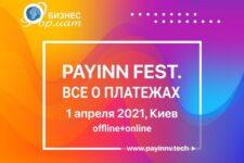 Конференция PAYINN FEST: все о платежах