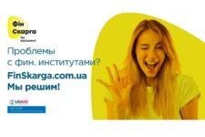 В Киеве презентовали результаты пилота платформы «ФинСкарга»