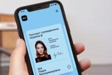 Еще один украинский банк начал обслуживать клиентов по цифровым паспортам