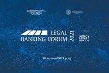 В Киеве пройдет VIILegal Banking Forum и Церемония награждения «Банки года— 2021»