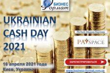 Ежегодный форум UKRAINIAN CASH DAY — 2021 пройдет в Киеве