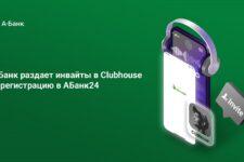 А-Банк роздає інвайти в Clubhouse за реєстрацію в АБанк24