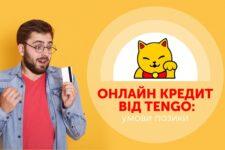 Онлайн кредит від Tengo: умови позики