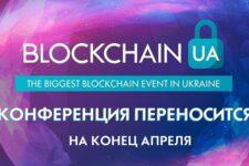 Конференція BlockchainUA переноситься через карантин