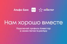 Альфа-Банк Украина и Киевстар объединили доступ к счетам в Sense