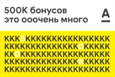 Sense SuperApp від Альфа-Банку розігрує 500 000 бонусів Cash'U в честь 500 000 клієнтів