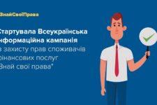 ВАФК стала партнером кампании НБУ по защите прав потребителей финуслуг