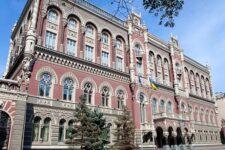 Нацбанк обновил перечень системно важных банков Украины