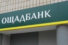 Украинский госбанк обжалует решение суда по делу против РФ