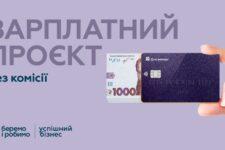 Акція «Успішний бізнес!»: безкоштовне зарахування зарплат для клієнтів ПриватБанку