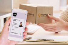 Укрпошта расширяет использование e-документов в «Дія»: теперь их можно применить для оплаты платежей от 5000 грн