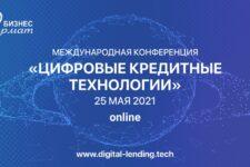 В Киеве пройдет международная конференция «ЦИФРОВЫЕ КРЕДИТНЫЕ ТЕХНОЛОГИИ»