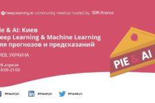 """Бесплатный вебинар """"Pie & AI: Киев — Deep Learning & Machine Learning для прогнозов и предсказаний"""" пройдет 28 апреля"""