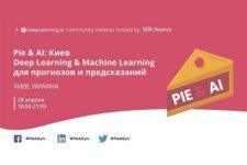 """Бесплатный вебинар """"Pie & AI: Киев – Deep Learning & Machine Learning для прогнозов и предсказаний"""" пройдет 28 апреля"""