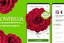 Додаток Flowers.ua: онлайн доставка квітів