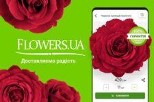 Приложение Flowers.ua: онлайн доставка цветов