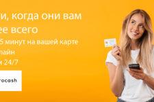 Кредит онлайн за 5 минут с сервисом microcash