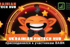 Ukrainian Fintech Hub присоединился к ВАФК