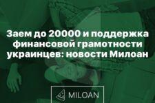 Заем до 20000 и поддержка финансовой грамотности украинцев: новости Милоан
