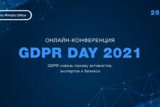 GDPR Day 2021 — ежегодная международная конференция по защите персональных данных
