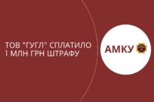 «Дочка» Google оплатила миллион гривен штрафа за отказ в сотрудничестве с АМКУ