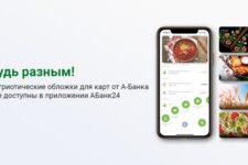 А-Банк реализовал Digital skins в мобильном приложении АБанк24