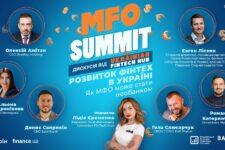 МФО саммит 2021 пройдет 1 июля в Киеве