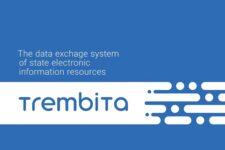 Кабмин одобрил использование информационного госпортала «Трембита» бизнесом